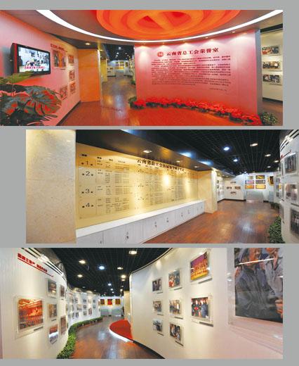 昆明奎門廣告為云南省總工會提供職工榮譽室等空間設計服務