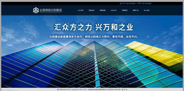 昆明奎門廣告為云南眾和建設集團公司提供學校網站建設服務